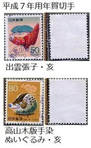 □■【年賀切手】平成7年用50円と80円《亥》2種=使用済