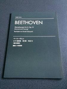 ♪♪[スタディ・スコア] ベートーヴェン ピアノ協奏曲 第2番【室内楽版】♪♪