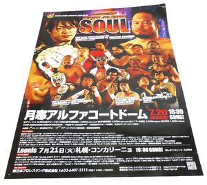 新日本プロレス 大会ポスター Circuit2009 NEW JAPAN SOUL 北海道 札幌市 月寒アルファーコートドーム 7/20 平澤光秀 直筆サイン入