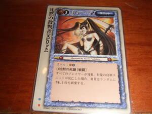 モンコレ【沈黙の殺伐】(モンスターコレクション)★ トレーディングカードゲーム