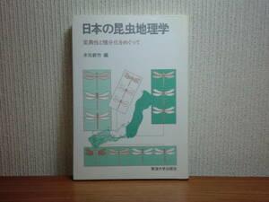 190802y04★ky 日本の昆虫地理学 変異性と種分化をめぐって 木元新作編 1986年 ジャノメチョウ クマバチ 対馬 南西諸島の昆虫相 カワトンボ