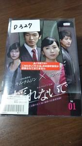 揺れないで 全41巻 DVD レンタル落ち 中古 洋画 韓流 日本語吹替版なし ホンウニ キム・ナムジン D327
