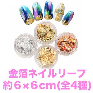 【即決】金箔・銀箔ネイルパーツ4色セット(個別ケース入)/ジェルネイル/ナゲット/ホイル/フォイル/レジン封入/和柄