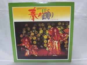 宝塚歌劇 花組公演 実況録音 宝塚レビュー 春の踊り 花と夢と愛と LP レコード 1982年 BR01-01
