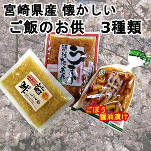 おかず3種 2セット 黒酢生姜 ごぼう たくあん 宮崎の地場産品 ご飯のお供に おにぎり おつまみに 行楽のお弁当に 宮崎のお漬物 送料無料