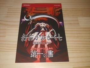 ★攻略本★おおかみかくし 嫦娥町ガイドブック KONAMI OFFICIAL BOOKS 初版 PSP