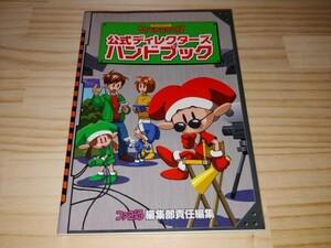 ★攻略本★サウンドノベルツクール2 公式ディレクターズハンドブック 初版 PS