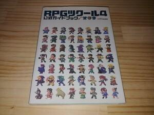 ★攻略本★RPGツクール4 公式ガイドブック 初版 PS
