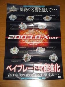 【爆転シュートベイブレードGレボリューション】 ベイブレード究極進化 2003.08.X DAY ポスター 【ベイブレードHMS】