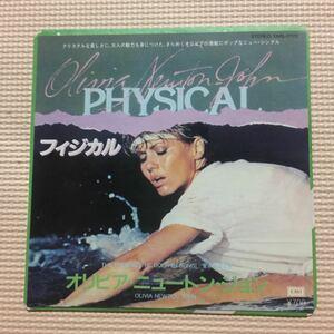オリビア・ニュートン・ジョン フィジカル 国内盤7インチシングルレコード