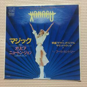 オリビア・ニュートン・ジョン マジック 国内盤7インチシングルレコード