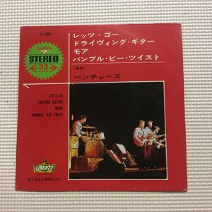 ザ ・ベンチャーズ レッツ・ゴー 4曲入りEP 国内盤7インチシングルレコード【赤盤】