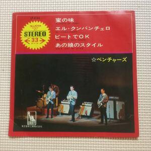 ザ ・ベンチャーズ 蜜の味 4曲入りEP 国内盤7インチシングルレコード