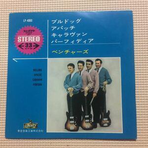 ザ ・ベンチャーズ ブルドッグ 4曲入りEP 国内盤7インチシングルレコード【赤盤】