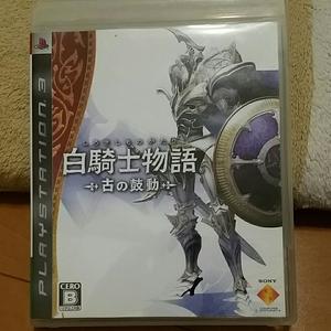 白騎士団物語 古の鼓動 プレイステーション3ソフト PS3