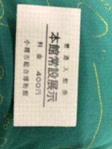 良品 北海道 鉄道博物館 小樽市総合博物館 入場券