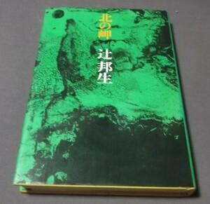 ●「北の岬」辻邦生 筑摩書房 1970年初版