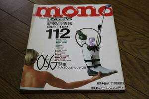 mono モノ・マガジン 1988年11月2日号 No.123 新製品情報特集号 8㎜ビデオ徹底研究 エアーマンズプロパティー アウトドア Y878