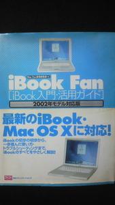 ☆☆ iBook Fan ibook入門活用ガイド 2002年モデル対応版  管理番号49k ☆