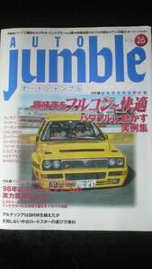 ☆ AUTO jumble  オートジャンブル  VOL.26  1999年4月号 20年位前の雑誌 管理番号 25h ☆