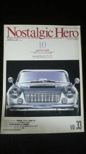 ☆ Nostalgic Hero ノスタルジックヒーロ- VOL.33 1992年10月号 25年位前の雑誌 管理番号 24e ☆