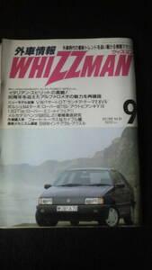 ☆ 外車情報 WHIZZMAN イタリアン・スピリットの真髄! 1990年9月号 31年位前の雑誌 管理番号 74g ☆