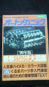 ☆ オートメカニック '90年版 最新メカニズム大百科 30年位前の雑誌 管理番70B ☆