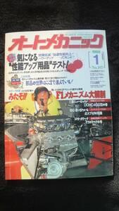 ☆ オートメカニック 気になる性能アップ用品テスト 昭和63年1月8日発行 32年位前の雑誌 管理番31B ☆
