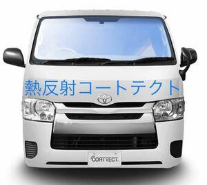 新品 熱反フロントガラス 200系 TRH200V 標準 ナロー ~H29/12 ハイエース レジアスエース コートテクト COATTECT ver.2