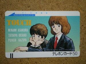 mang・110-1875 タッチ あだち充 テレカ