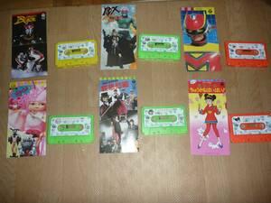 камень no лес глава Taro оригинальное произведение одиночный кассета 6 шт комплект [ Kamen Rider BLACK][.........][.....!nem Lynn ][. плохой . комплект ] и т.п.