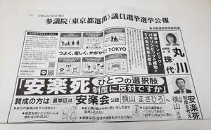 参議院 東京都 令和 新聞