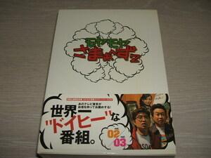 中古 モヤモヤさまぁ~ず2 DVD-BOX VOL2&VOL.3 / 大江麻理子(テレビ東京アナウンサー)