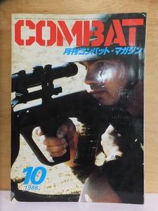 月刊コンバット・マガジン  COMBAT MAGAZINE     1986年10月号      KK・WPP