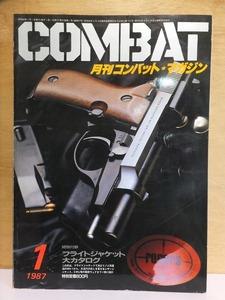 月刊コンバット・マガジン  COMBAT MAGAZINE     1987年1月号      KK・WPP