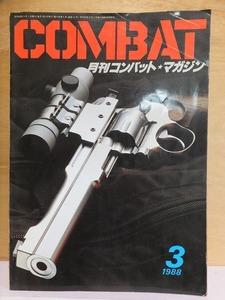 月刊コンバット・マガジン  COMBAT MAGAZINE     1988年3月号      KK・WPP