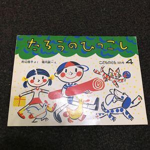こどものとも たろうのひっこし 村山桂子 作 堀内誠一 え 福音館書店 1983年発行