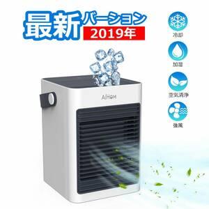 2019 最新版 USB通電式 ポータブルエアコン 卓上冷風扇 小型冷風扇 冷風機 小型クーラー USB充電 静音 熱中症 暑さ対策