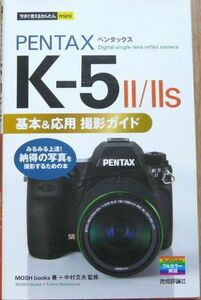 今すぐ使えるかんたんmini PENTAX K-5 IIII s 基本&応用 撮影ガイド