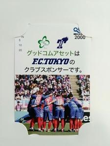 未使用・美品 グッドコムアセット 株主優待 クオカード 東京ヴェルディ