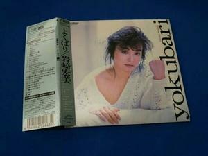 岩崎宏美 CD よくばり+10(紙ジャケット仕様)