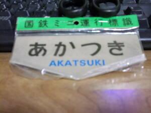 国鉄 ミニ 運行標識 「あかつき」AKATSUKI レア