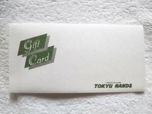 東急ハンズギフトカード5000円分☆商品券☆金券☆送料無料