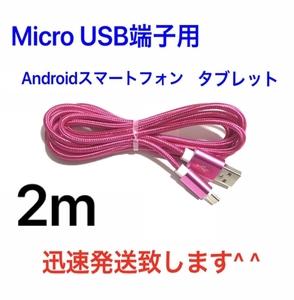 ローズレッド 2m 1本 MicroUSBケーブル USB充電器 Micro-B TypeB 急速充電 断線防止 高速充電 Android タブレット Xperia ナイロン