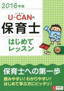 U-CANの保育士はじめてレッスン(2016年版)/ユーキャン保育士試験研究会(その他)
