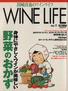 田崎真也のワインライフ(No.11)/ワイン(その他)