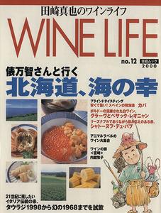 田崎真也のワインライフ(No.12)/日本経済新聞社(著者)