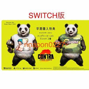 SWITCH / CONTRA ROGUE CORPS 特典 ハングリービースト Tシャツ2種 ダウンロード番号 / ソフトなし特典 コード のみ 魂斗羅 ローグコープス