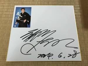 細川たかし 直筆サイン色紙 歌手