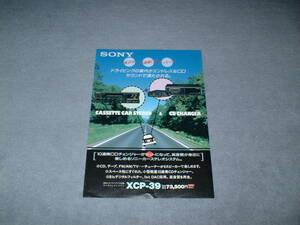 SONY XCP-39  Sony Corporation   автомобиль  стерео   система   каталог  1992 год  *